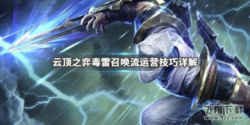 lol云顶之弈毒雷召唤流玩法攻略_52z.com