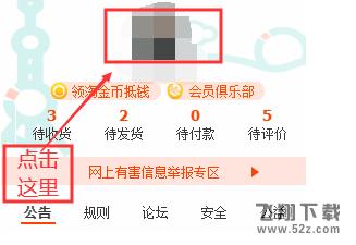 淘宝购物车删除的宝贝恢复方法教程_52z.com