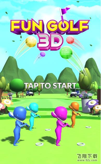 趣味高尔夫3DV0.0.111 安卓版_52z.com