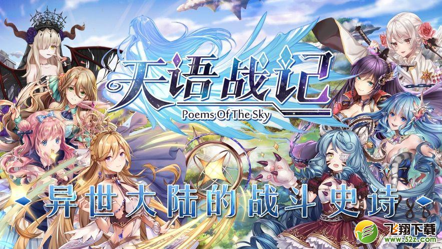 天语战记V1.0 苹果版_52z.com