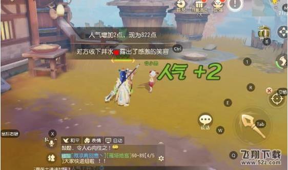 梦幻西游三维版人气值获取攻略_52z.com