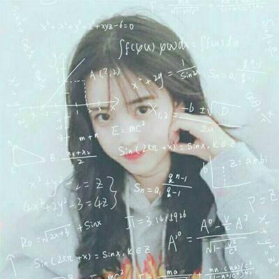 2019唯美清新脱俗带公式的女生头像 带数学公式的女生头像唯美图片
