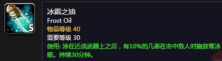 魔兽世界怀旧服冰霜之油配方一览_52z.com