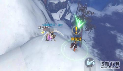 《完美世界》手游种花女隐藏任务完成攻略_52z.com