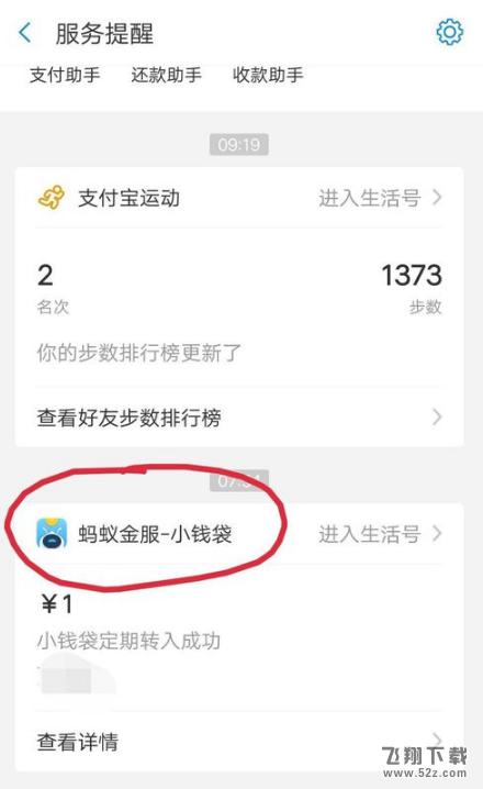 支付宝app小钱袋设置金额方法教程