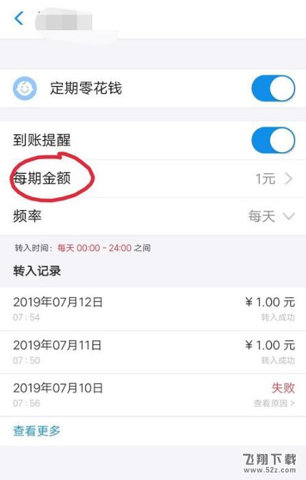 支付宝app小钱袋设置金额方法教程_52z.com