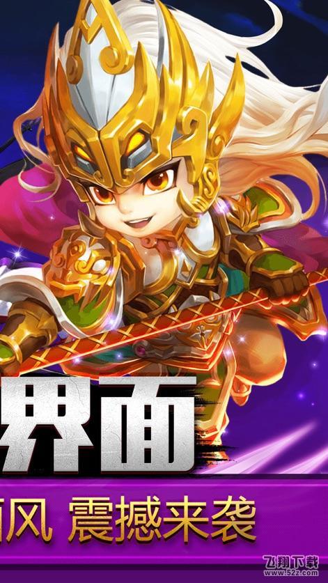 三国乱世枭雄V1.0 苹果版_52z.com