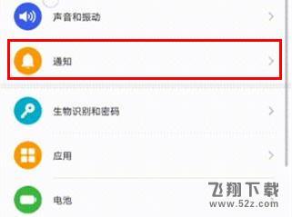 荣耀v30手机关闭应用通知方法教程