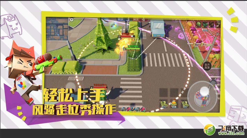 纸盒大乱斗V1.0 最新版_52z.com