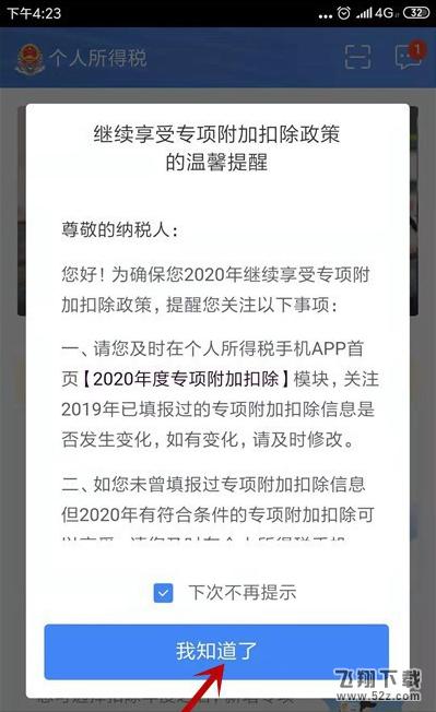 2020个人所得税填写方法教程_52z.com