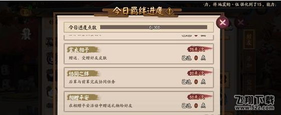 阴阳师相赠平安羁绊值获得攻略_52z.com