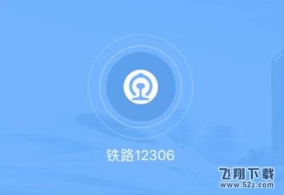 12306候补购票查看排队人数方法教程_52z.com