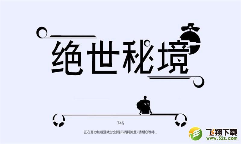 绝世秘境V1.2 手机版_52z.com