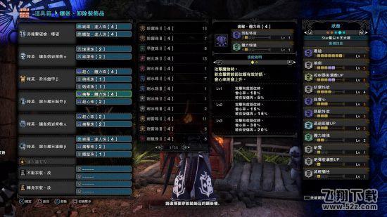 《怪物猎人世界》冰原DLC冥赤龙扩散6铳枪配装分享_52z.com