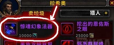 魔兽世界8.3惊魂幻象门票获取攻略_52z.com