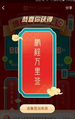 支付宝app绿色春运上上签玩法教程_52z.com