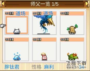 开拓神秘岛宠物克制及玩法攻略_52z.com