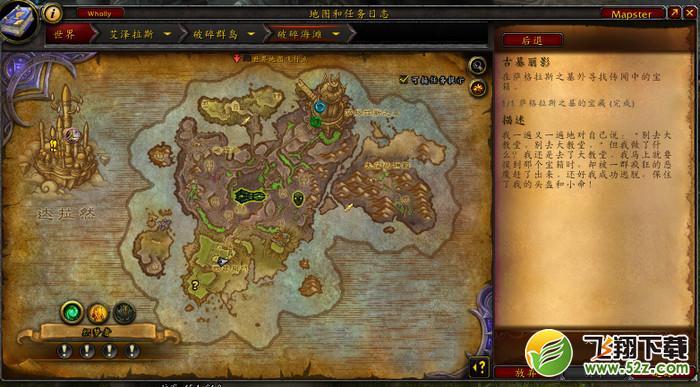 魔兽世界萨格拉斯之墓的宝藏位置坐标一览_52z.com