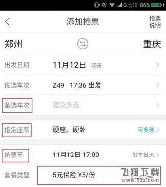 飞猪和铁路12306抢票区别对比实用评测_52z.com