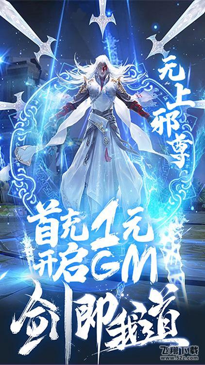 紫青双剑公益服V1.0.0 私服版_52z.com