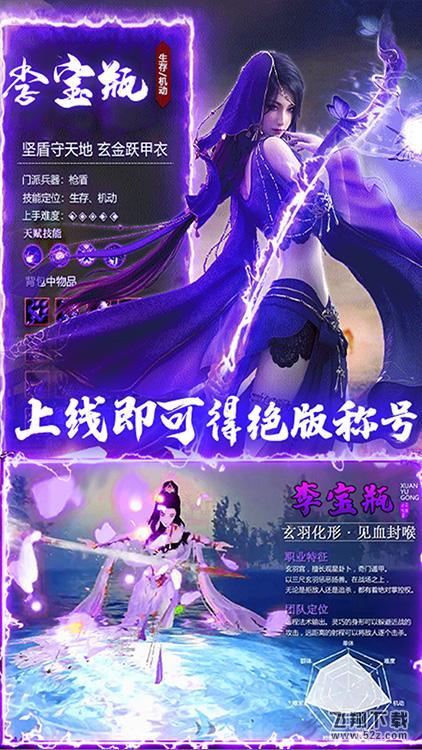 紫青双剑福利版V1.0.0 高爆版_52z.com