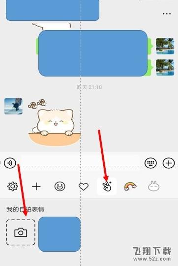 微信表情包合拍方法教程_52z.com