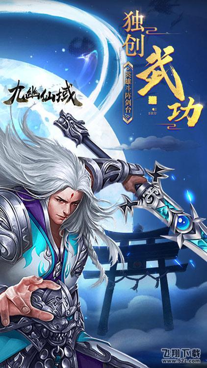 九幽仙域超爆版V1.0.0 高爆版_52z.com