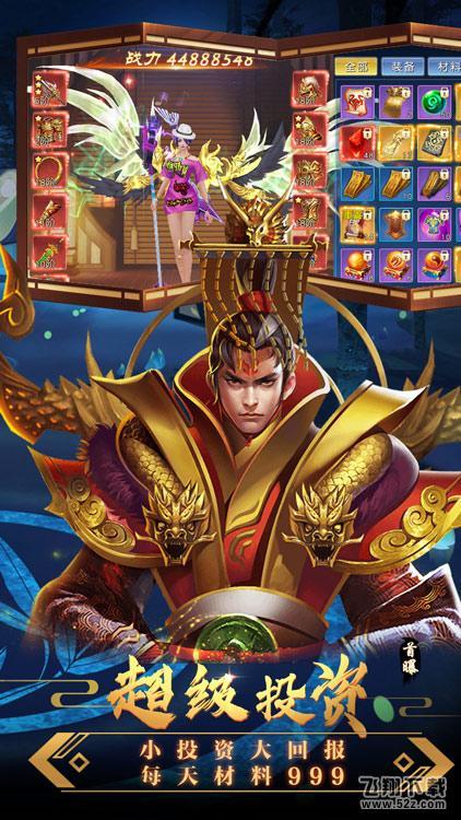 九幽仙域PC版V1.0.0 电脑版_52z.com