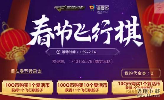CF2020春节飞行棋活动地址_52z.com