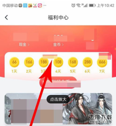 腾讯新闻极速版app提现到微信方法教程_52z.com