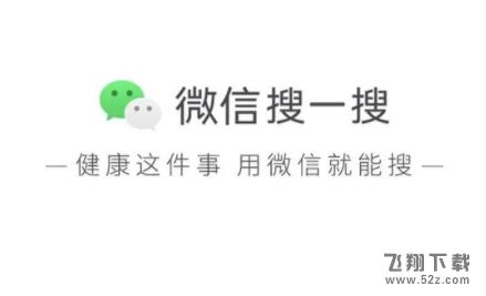 微信搜一搜问医生使用方法教程_52z.com