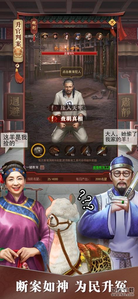 极品小县令V1.8.01127 安卓版_52z.com