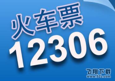 12306候补人数已满是不是没票了 候补人数已满是什么意思_52z.com