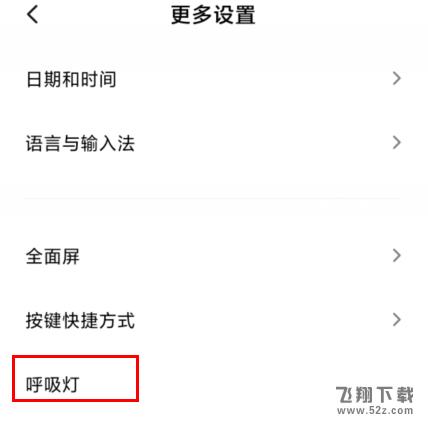 红米k30手机设置呼吸灯方法教程_52z.com