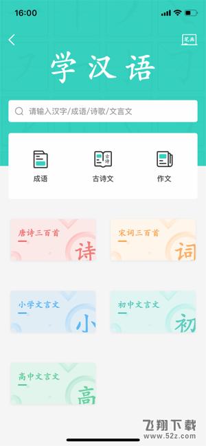 得力相印宝V1.0 IOS版_52z.com