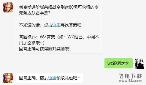 王者荣耀12月30日每日一题答案一览_52z.com