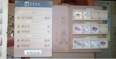 第九所火箭加速及�M�b搭配攻略_52z.com