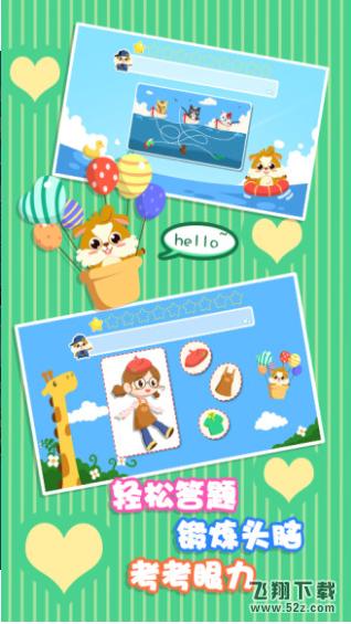 儿童益智游戏V1.1.0 安卓版_52z.com