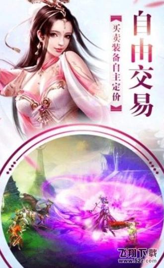 一剑山河志V1.0 安卓版_52z.com