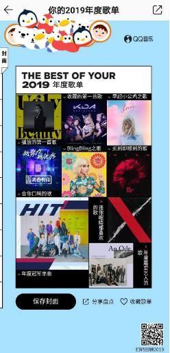 QQ音乐2019年度歌单查看方法教程_52z.com