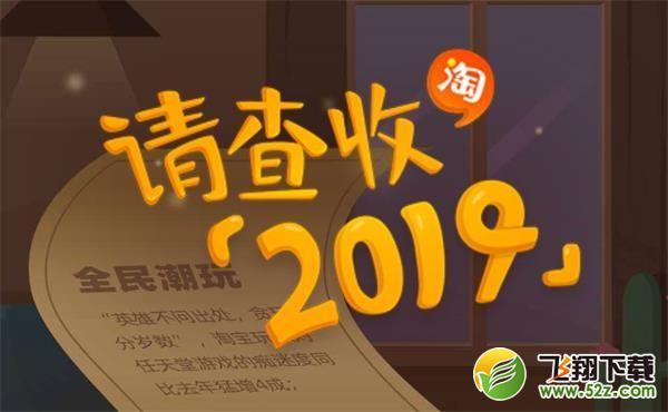 淘宝2019年度入坑账单查看方法教程_52z.com