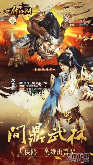 特权游戏一剑江湖V1.0 GM版_52z.com