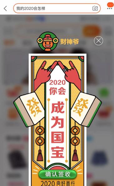 淘宝app我的2020会怎样查看方法教程_52z.com