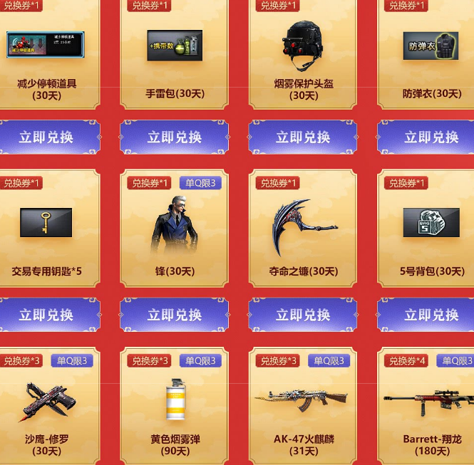 2020CF1月枪王自助餐活动地址_52z.com