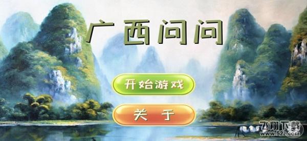 �V西����V1.0 �O果版_52z.com