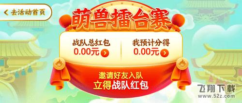 2020京东全民炸年兽退队方法教程_52z.com