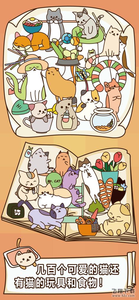 猫咪怎么这么懒V1.0 苹果版_52z.com