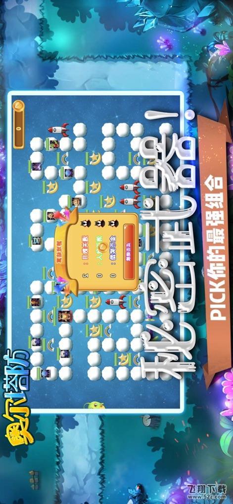 奥尔塔防V1.0 苹果版_52z.com