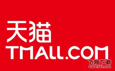 2020淘宝天猫年货节活动时间及教程_52z.com