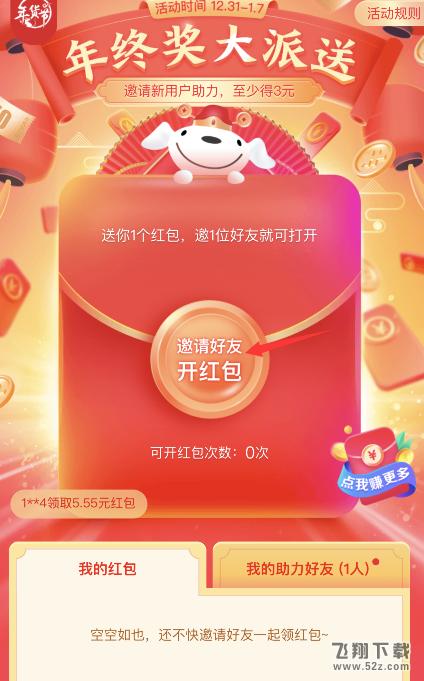 2020京东开门红红包分享到微信方法教程_52z.com